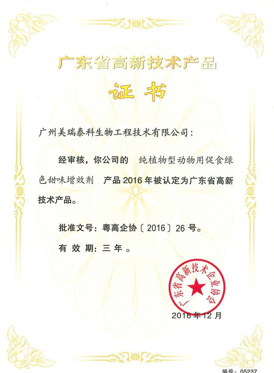 High - tech product certificate of Guangdong Province